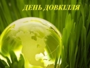 День довкілля 12 квітня 2014 року