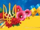 Вітання з нагоди свята Незалежності України!