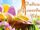 Вітання з нагоди свята Христового Воскресіння!