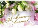 Вітання з нагоди 8 березня!