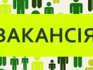 Державна установа «Тернопільська обласна фітосанітарна лабораторія» шукає працівників на вакантні посади.