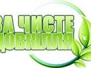 Акція з благоустрою «За чисте довкілля»