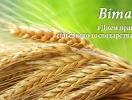 З Днем працівників сільського господарства!